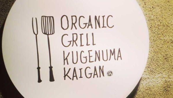 【オーガニックグリル鵠沼海岸】高級住宅街の大人の隠れ家でしっとりと。オーガニック野菜たっぷりの身体が喜ぶフレンチ