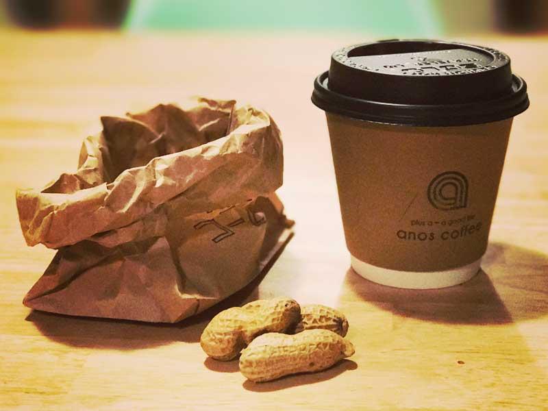 コーヒーとピーナッツ