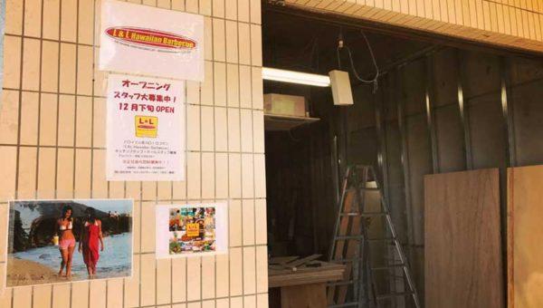 またハワイかよ!【L&LハワイアンBBQ江ノ島店】スバナ通りに12月下旬NEWオープン!