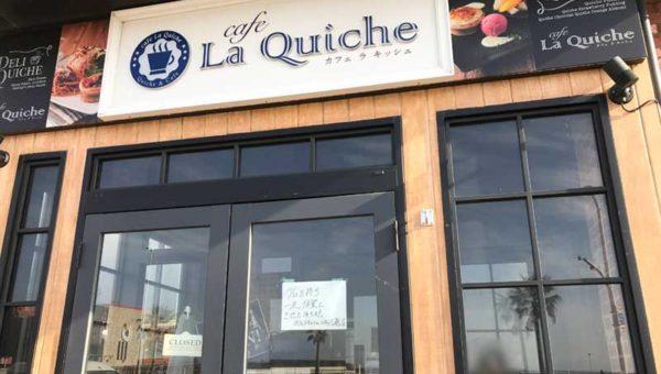 【カフェラキッシュ江ノ島ついに休業】江ノ島に進出した飲食店がそろそろ撤退を考えている?