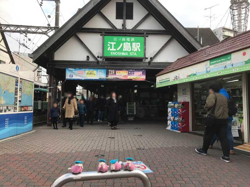 小田急線じゃなくて江ノ電の江ノ島駅