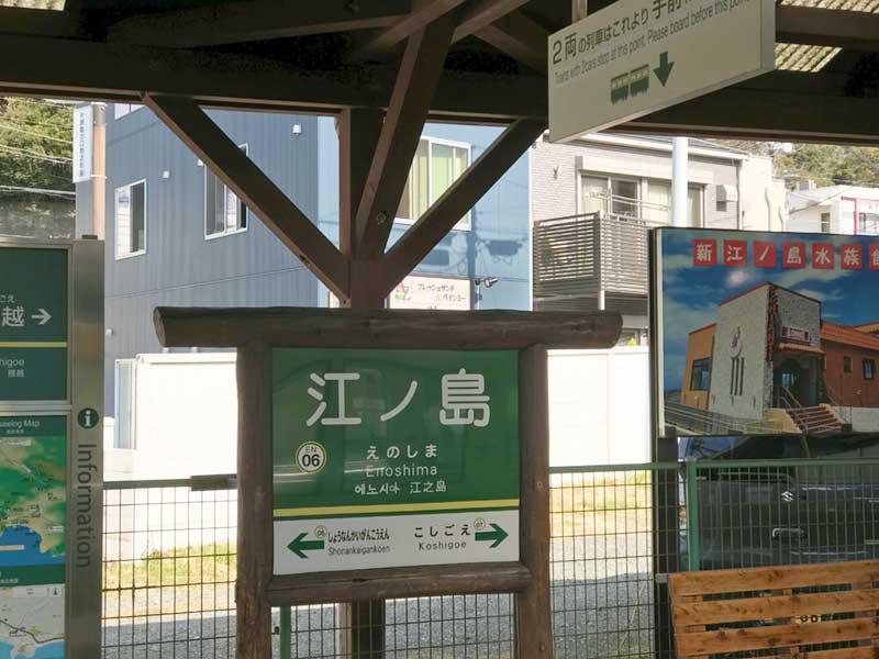 江ノ電ホームから見えるバインミー屋さん