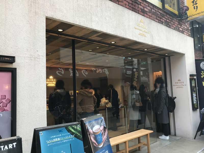 小町通りの人気の生チョコ専門店「ca ca o」