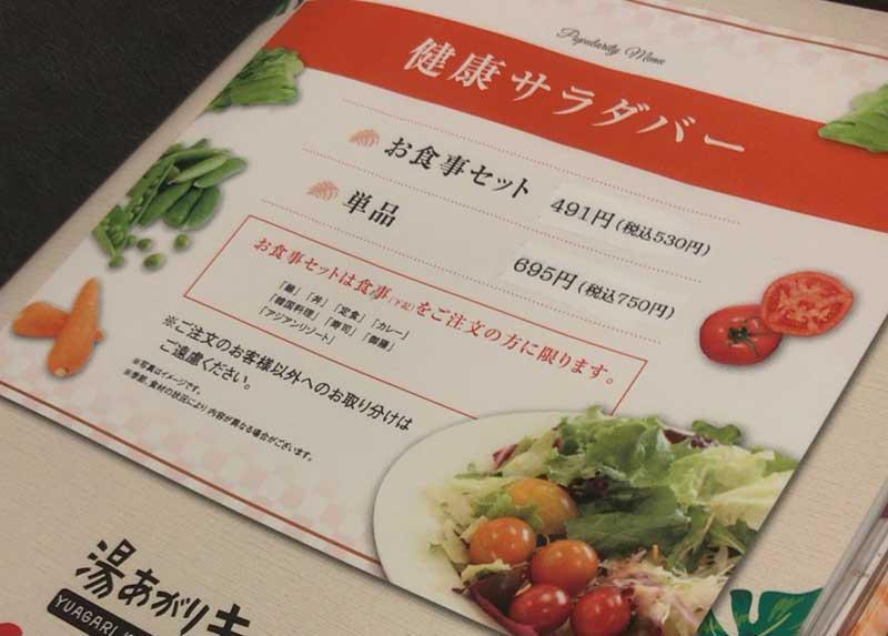 健康サラダバー食べ放題
