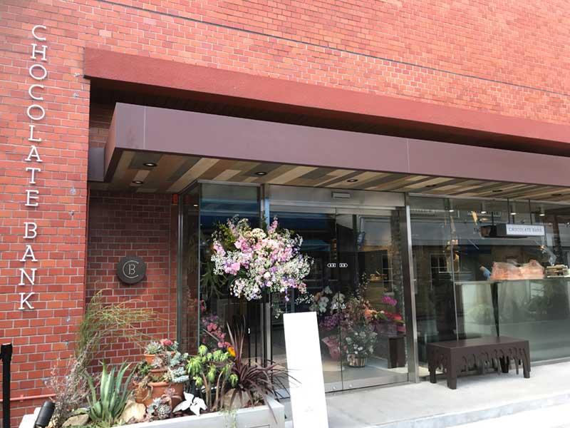 御成通りのNEW店舗「チョコレートバンク」