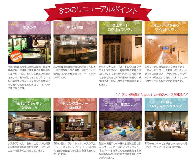 竜泉寺の湯茅ヶ崎店の8つのリニューアルポイント