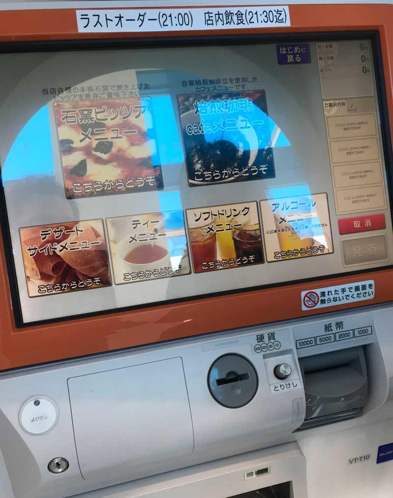 入口付近に設置された自動券売機