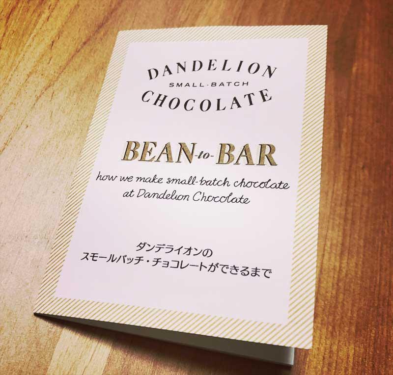 ダンデライオンのチョコレートができるまで