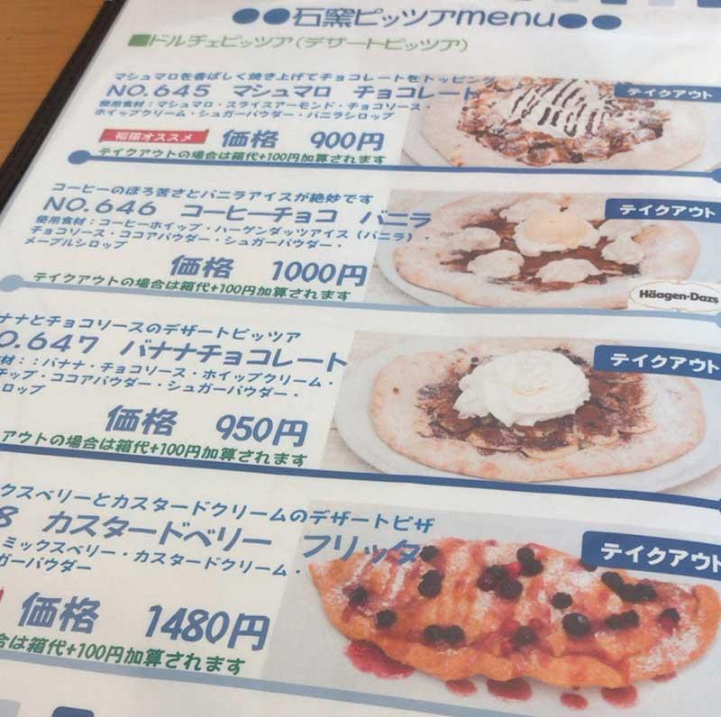 デザートピザもあります
