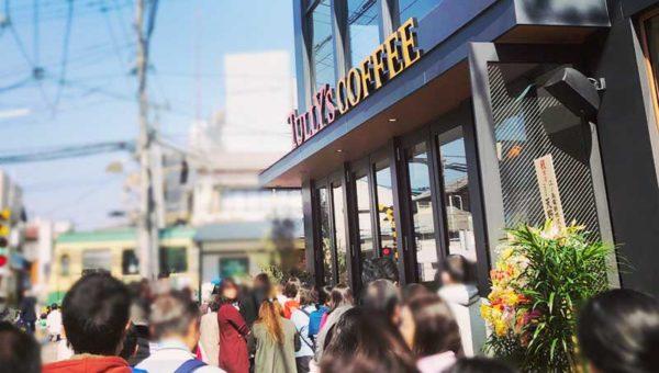 【タリーズコーヒー江ノ電江ノ島駅店】オープン初日は大混雑!限定タンブラーの購入は店内で!