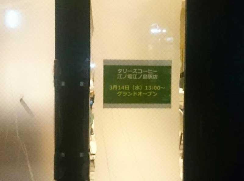 タリーズ江ノ島店のオープン日は14日(水)13時に決定!