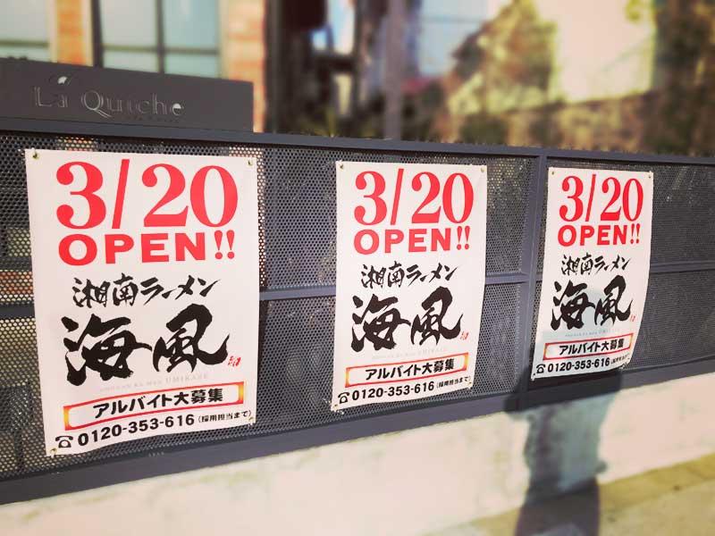 ラキッシュの跡地に湘南ラーメン海風が3月20日NEWオープン!