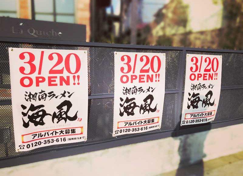 【江ノ島にキッシュ文化根付かず!】湘南ラーメン海風が3月20日NEWオープン!