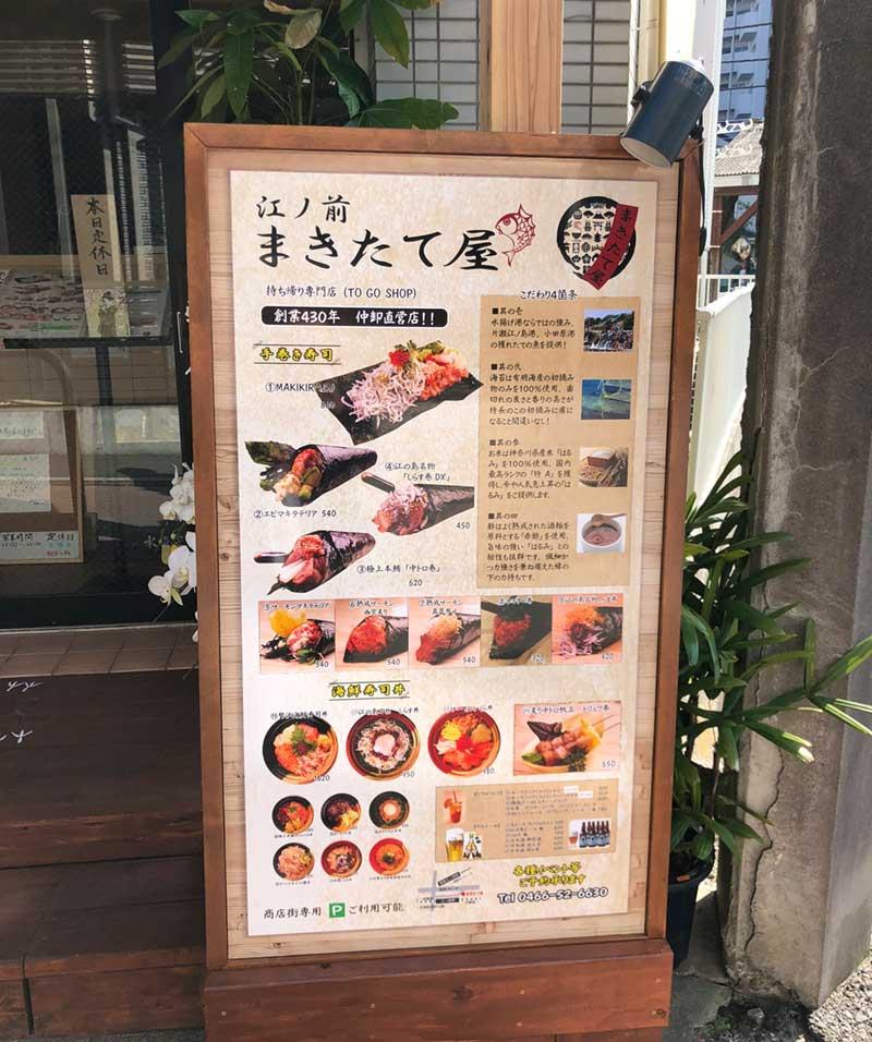 新鮮な地物を使った海鮮丼・手巻き寿司が美味しそう!
