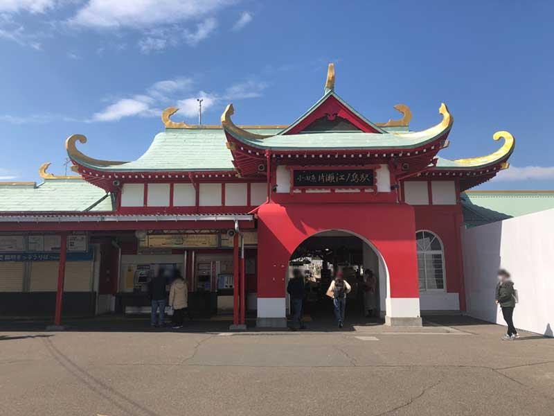 あの竜宮城みたいな小田急線の片瀬江ノ島駅