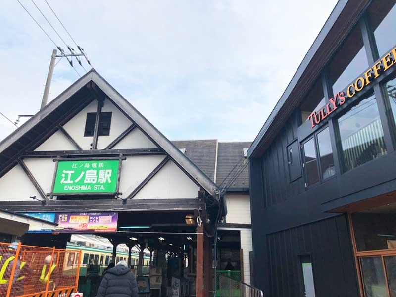 タリーズ江ノ島店は江ノ電江ノ島駅のすぐとなり