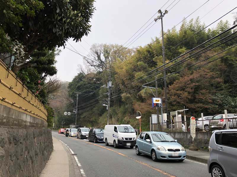 鎌倉方面へ移動
