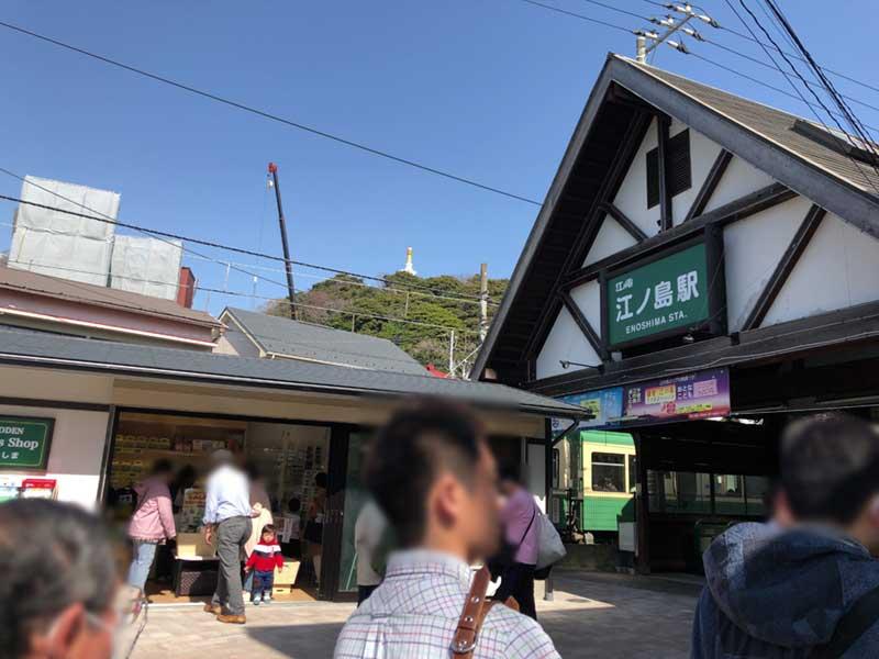 改装した江ノ電江ノ島駅