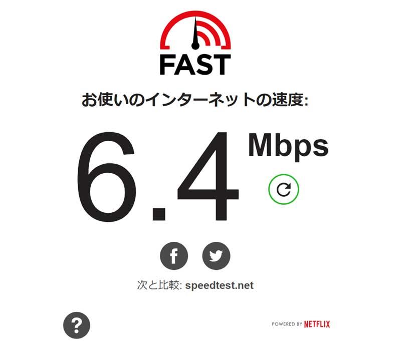 モスカフェ江ノ島店の回線速度
