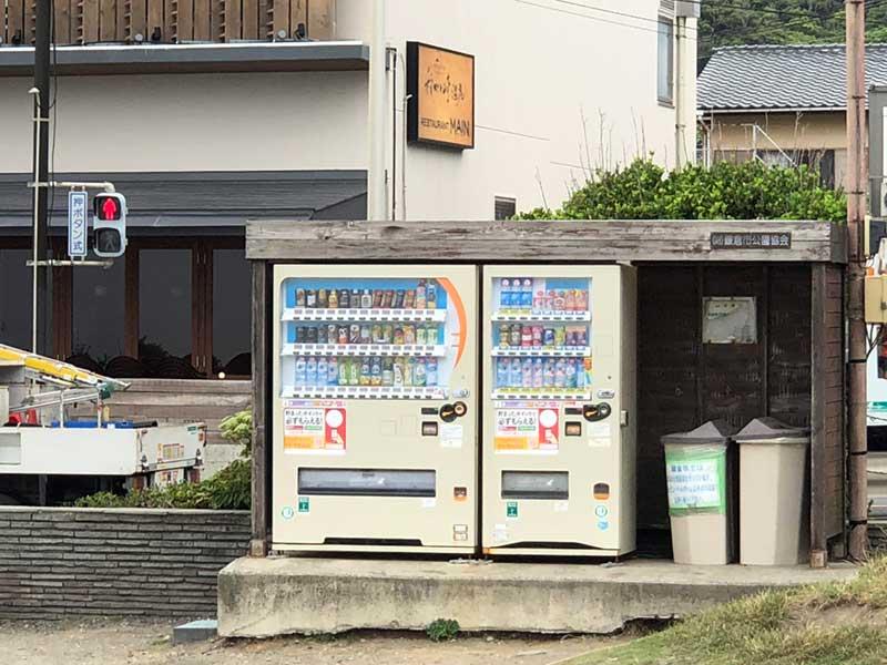 近隣では珍しい自動販売機も完備