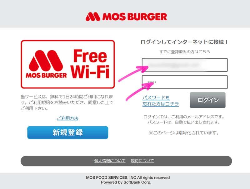 ログイン画面にメールアドレスとパスワードを入力