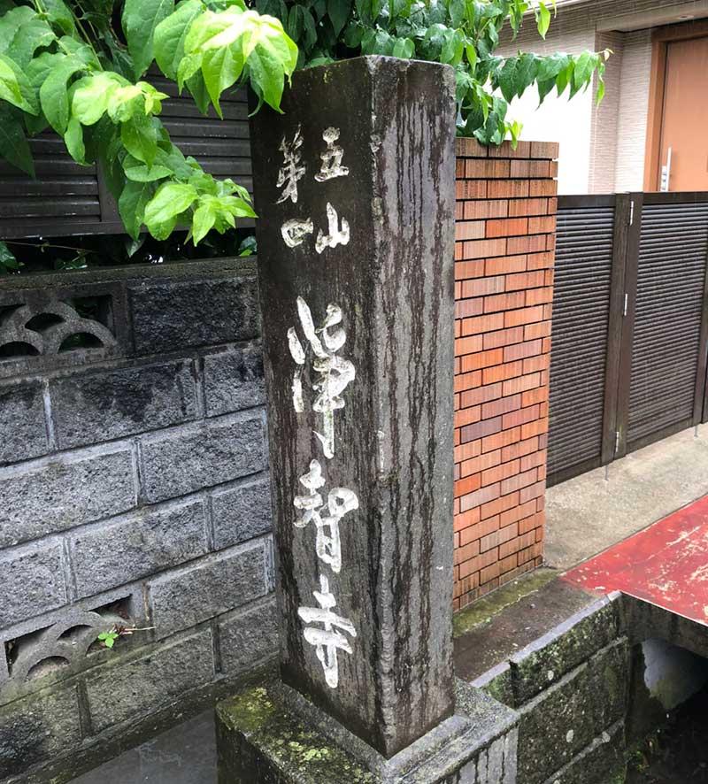 鎌倉五山第四位の権威ある浄智寺