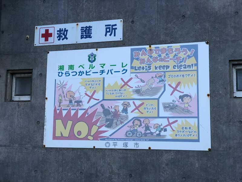 平塚ビーチパークの注意事項