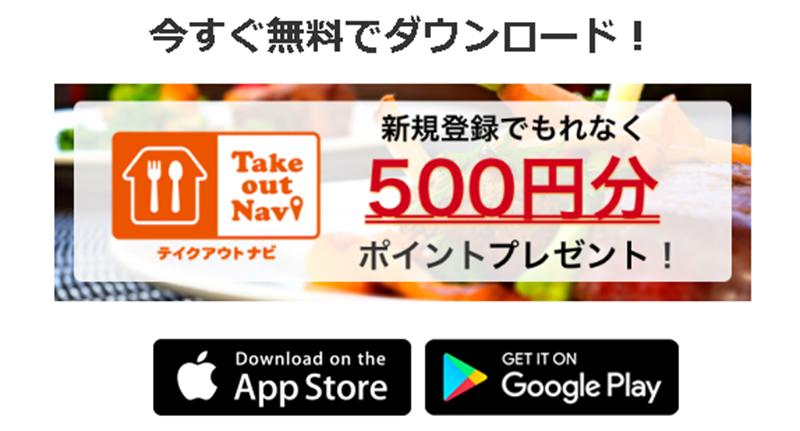 500円分ポイントプレゼント中!