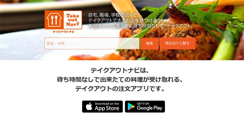 予約注文アプリ「テイクアウトナビ」