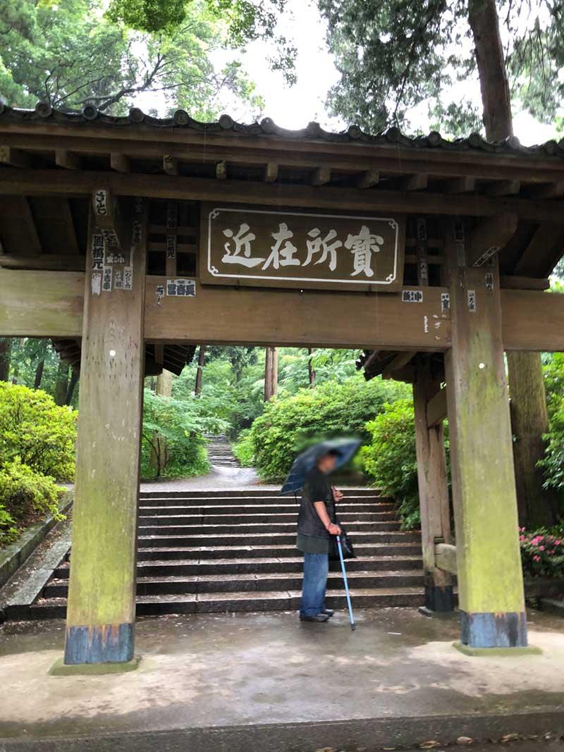 おもむきのある浄智寺惣門