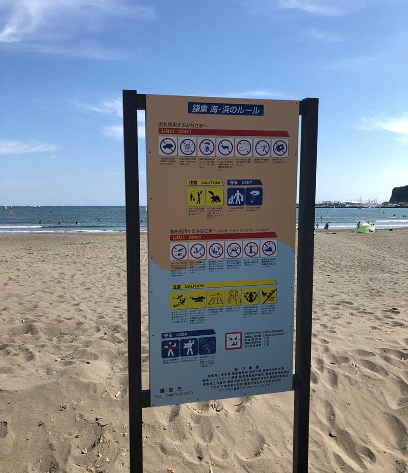 鎌倉の海水浴場のルール