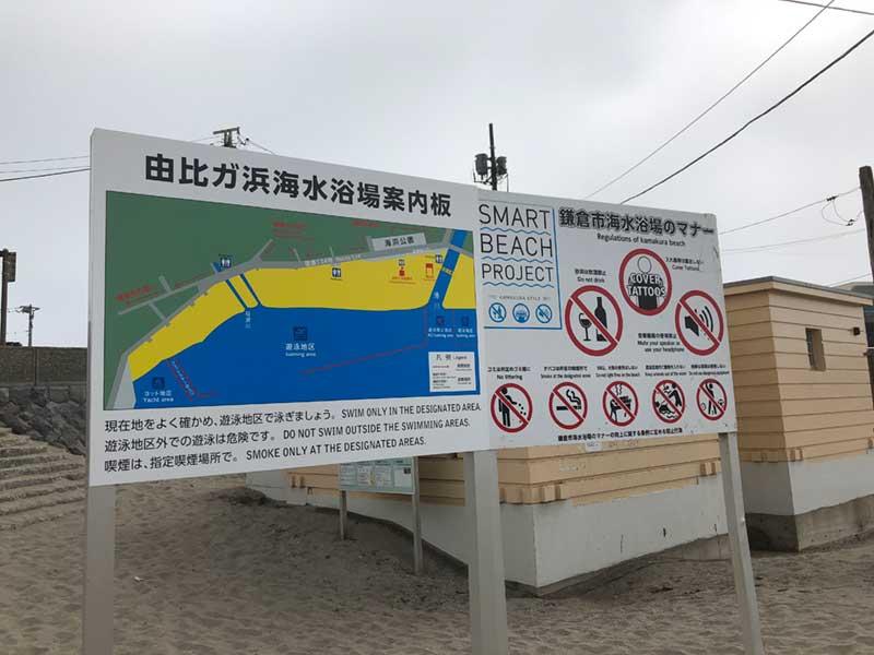 ルールーに厳しいビーチなんです