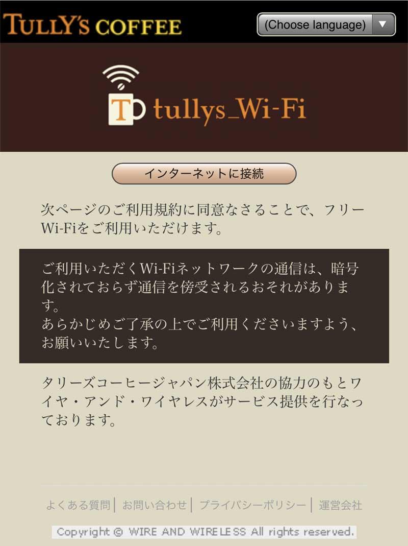 店内で使える無料WiFi