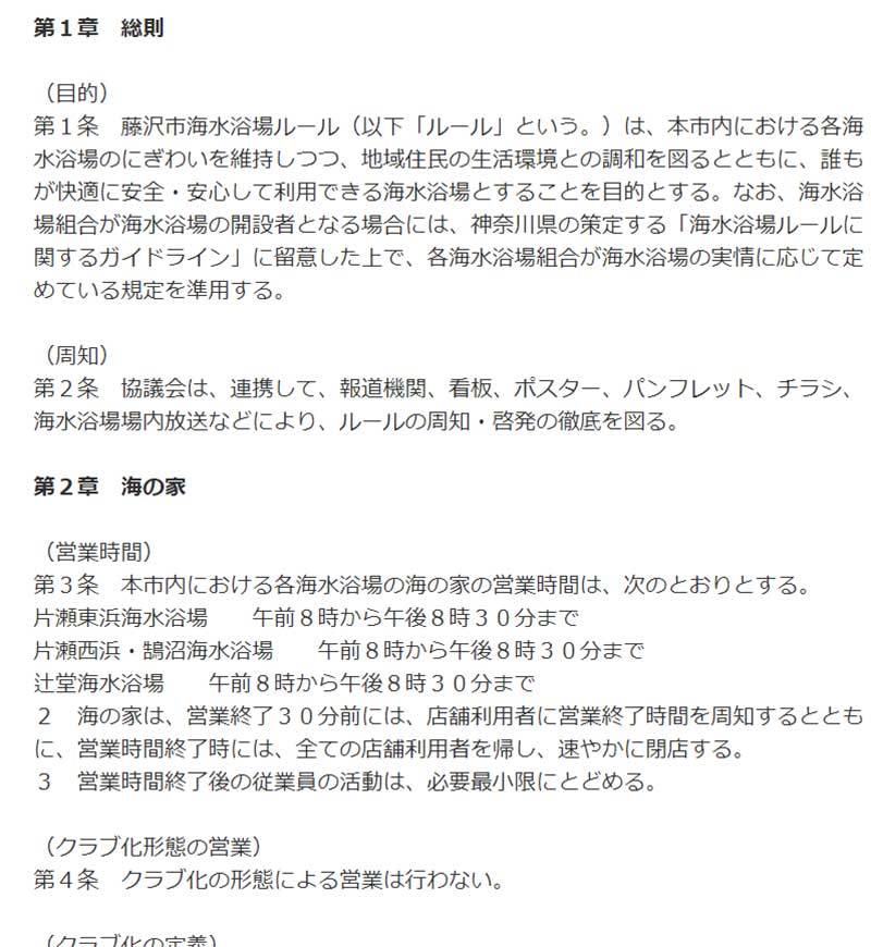 藤沢市の海水浴場のルール