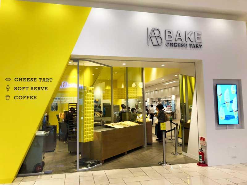 コーポレートカラーの黄色基調のBAKEの店舗