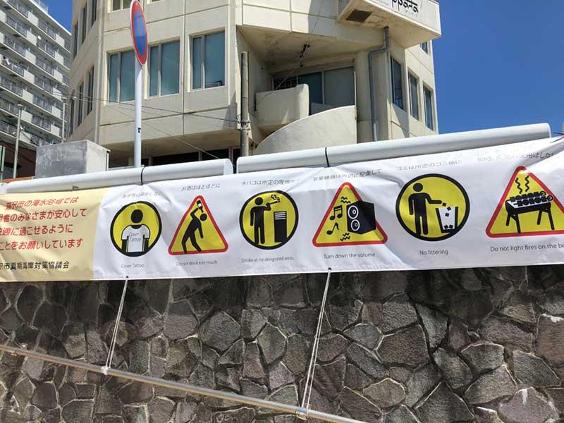 わかりやすくまとめられた片瀬東浜西浜海水浴場のルール