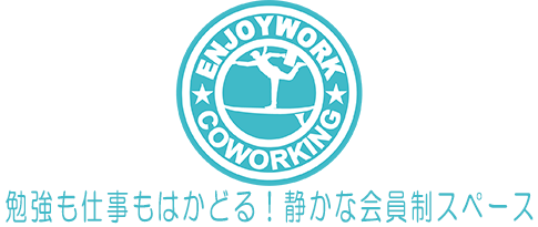 湘南ENJOYWORK coworking costudy | 平塚の会員制自習室