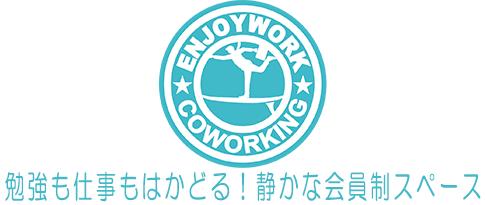 湘南ENJOYWORK cowork&costudy | 平塚の会員制自習室
