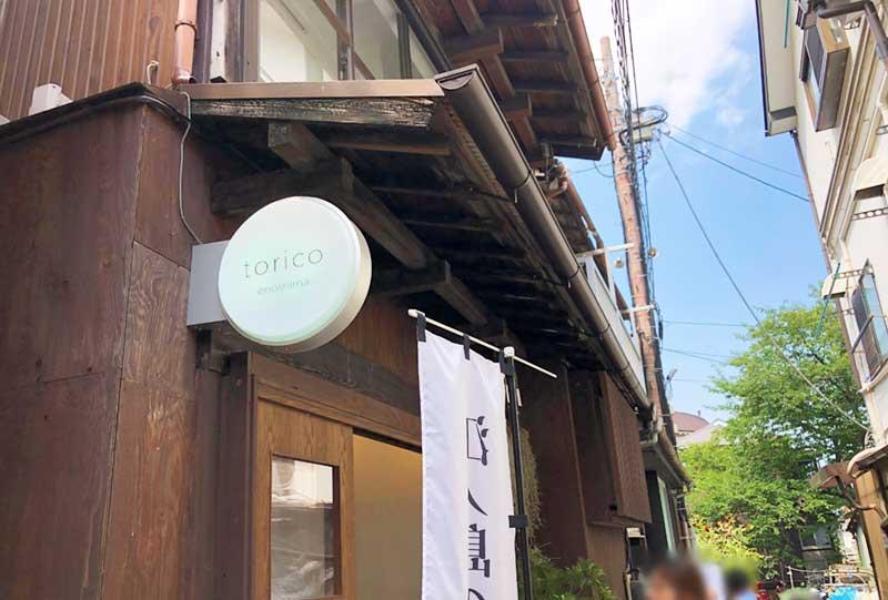 こちらの古民家が唐揚げの名店「torico enoshima」