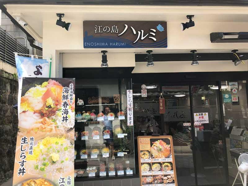 江ノ島ハルミ食堂