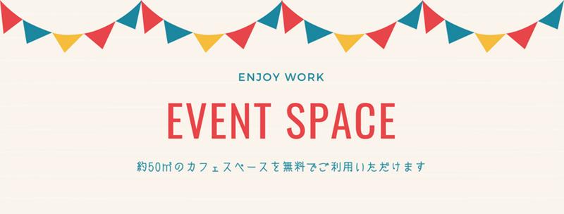EW_無料イベントスペース