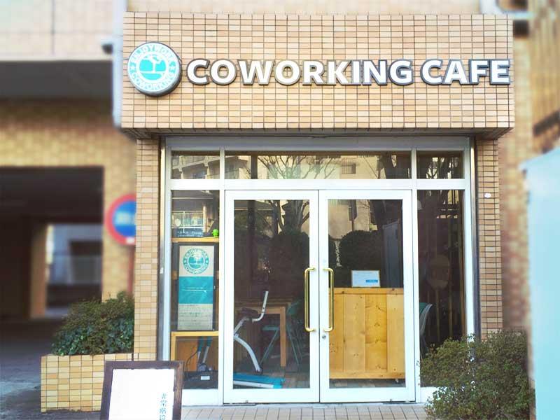 湘南平塚コワーキングカフェ「Enjoy Work」入口