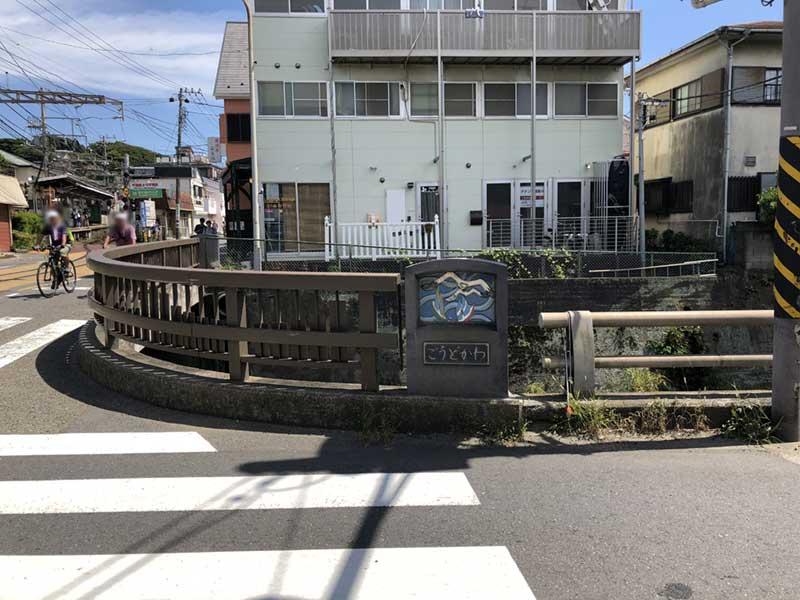 腰越を流れる神戸川
