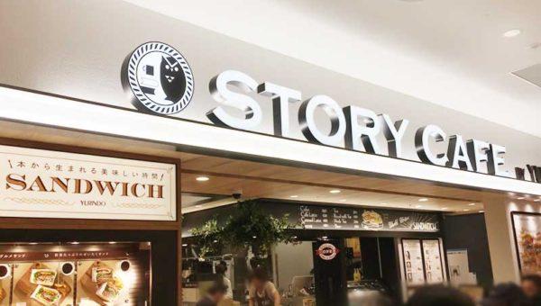 【はじめてのブックカフェ】平塚ららぽーと「STORY CAFE」の使い方!購入前の本を読める!サンドイッチ旨い!電源席で仕事捗る!
