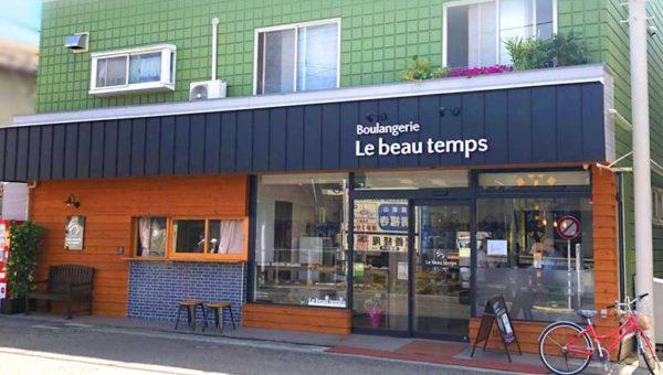 【腰越パン屋ル・ボートン】安くて種類豊富で美味しい!普段使いにおすすめ!地元で人気です。
