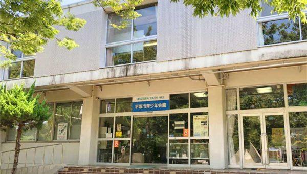 【平塚市青少年会館・学習室レビュー】建物古くて薄暗い!居残り教室みたいで運気が逃げそう?