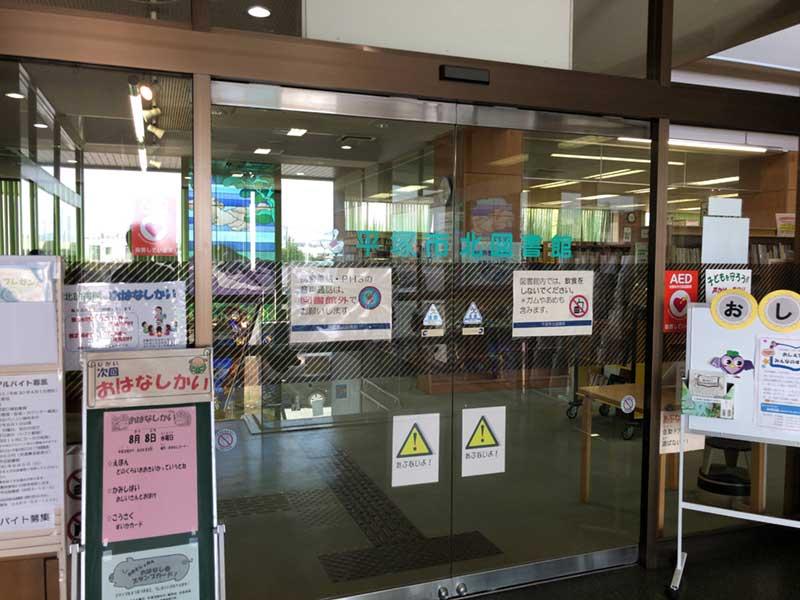 平塚市立北図書館の入口