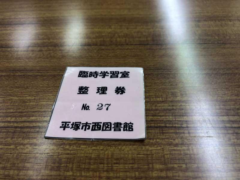 学習室の整理券