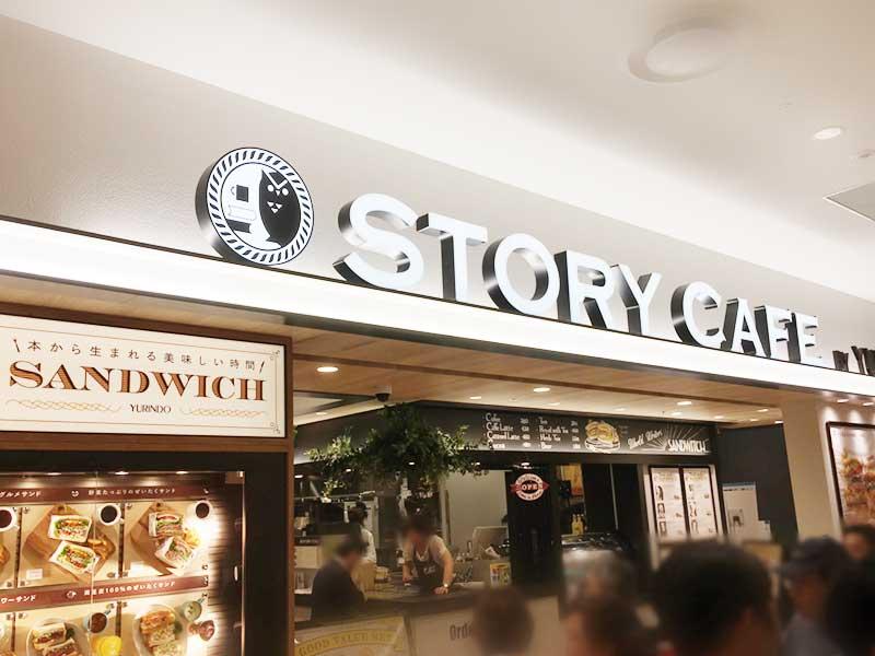 書店に併設されたブックカフェ「STORY CAFE」
