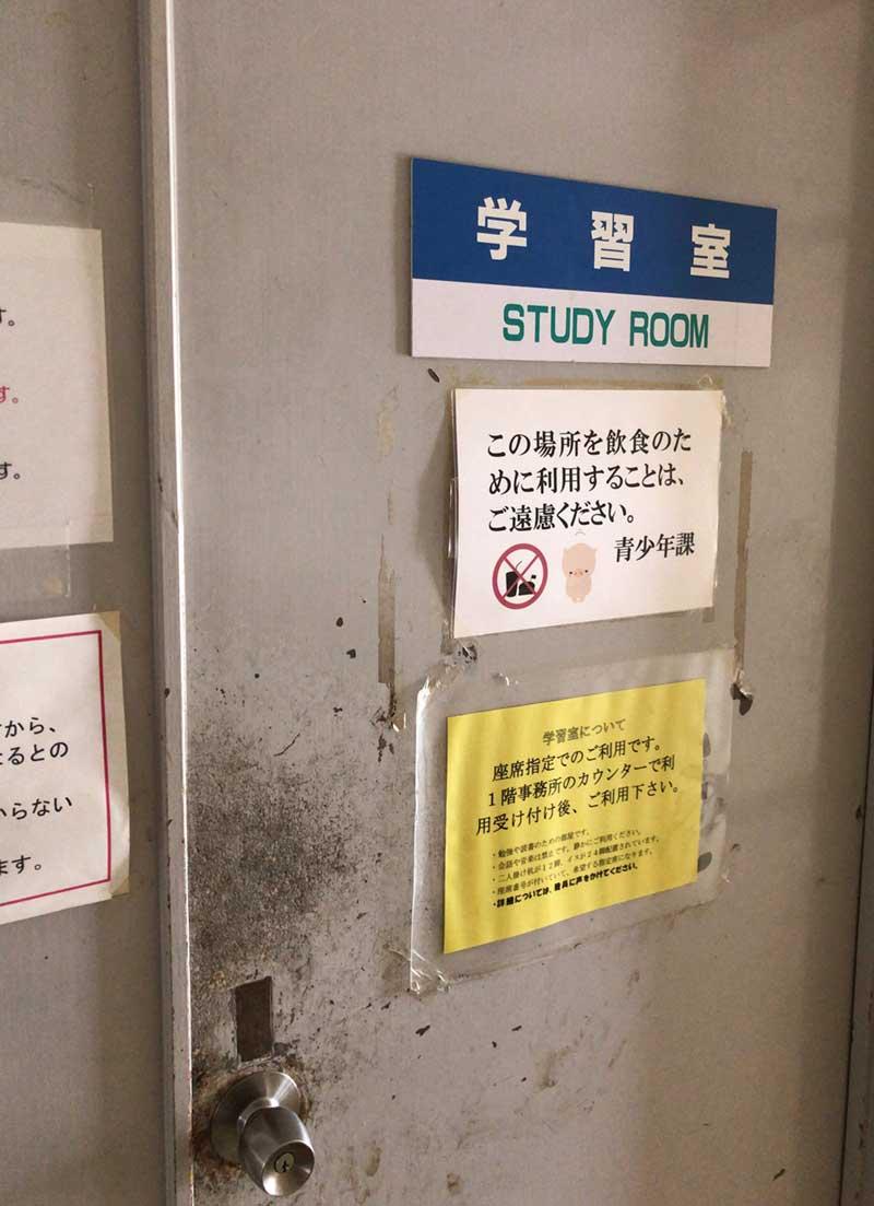 学習室の入口